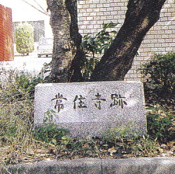 常住寺跡石碑